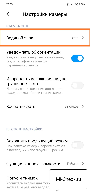 Отключение водяного знака на Xiaomi