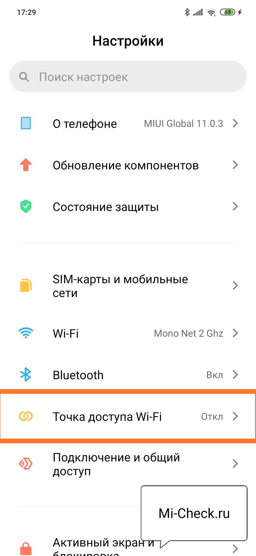 Настройки точка доступа Wi-Fi на Xiaomi