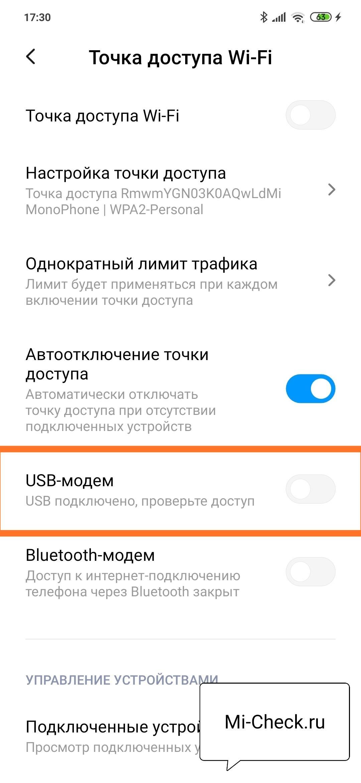 Активация USB-модема для раздачи интернета с Xiaomi на компьютер по USB