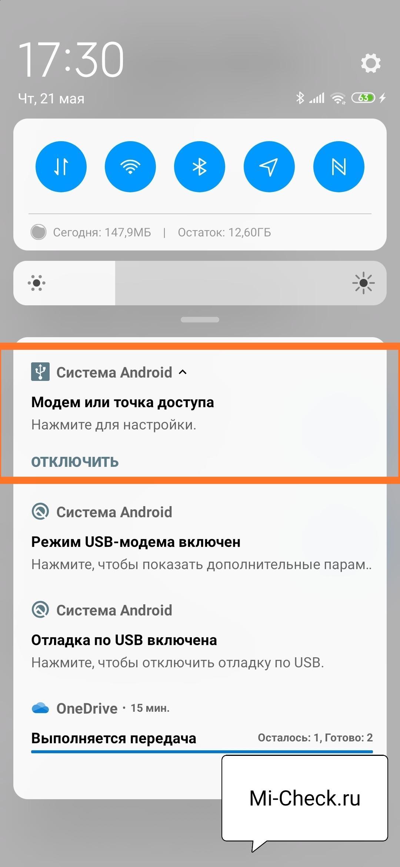 Статус раздачи интернета в шторке уведомлений на Xiaomi