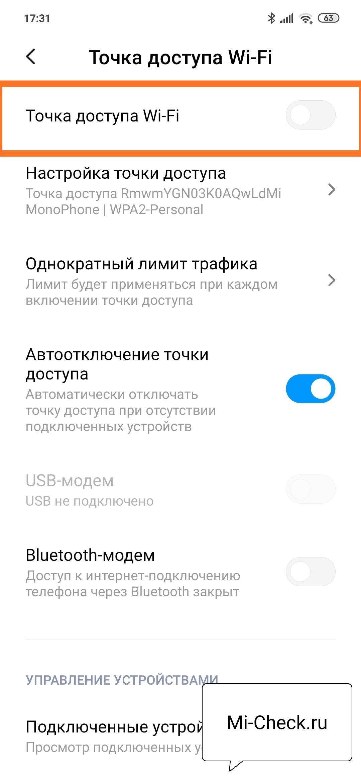 Создание точки доступа Wi-Fi для раздачи интернета с Xiaomi по Wi-Fi