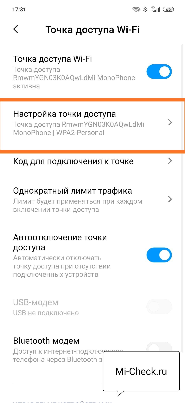 Настройки точки доступа Wi-Fi на Xiaomi