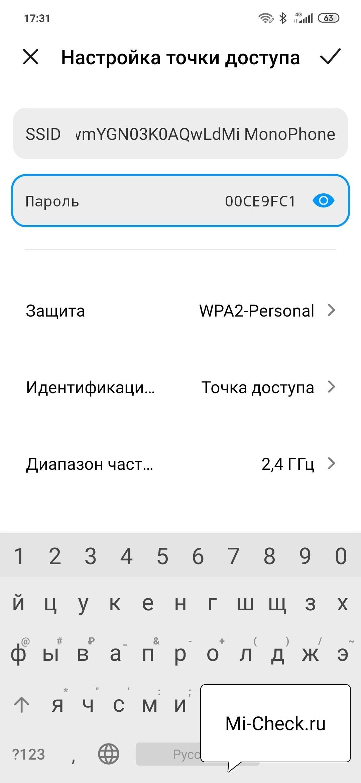 Создание имени Wi-Fi сети и пароля для точки доступа для раздачи интернета с Xiaomi