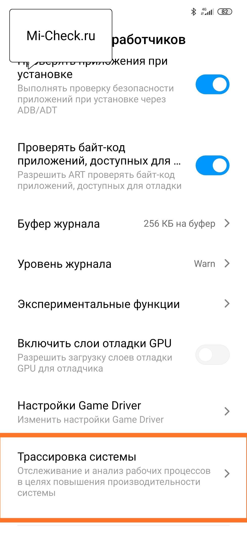 Трассировка системы в настройках Xiaomi