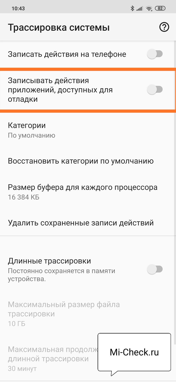 Отключаем запись действий пользователя в приложениях на Xiaomi