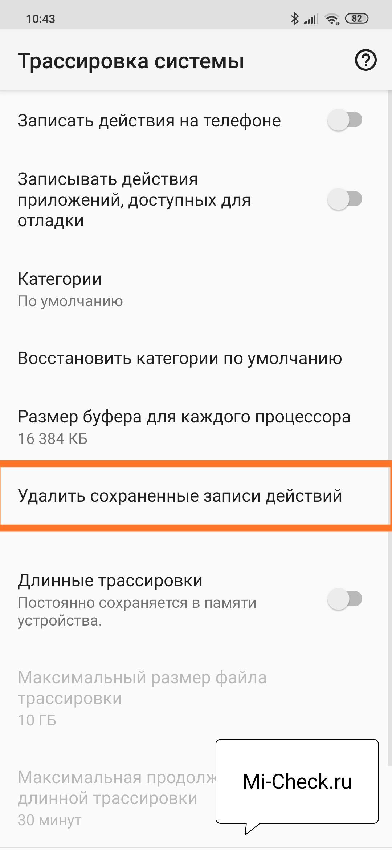 Удалить сохранённые записи действий на Xiaomi