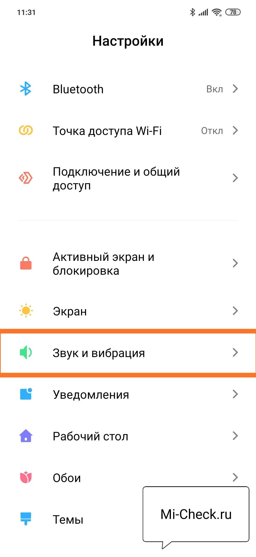 Раздел Звук и Вибрация в настройках Xiaomi