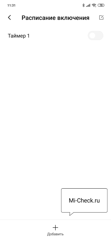 Настройка таймера включения беззвучного режима на Xiaomi