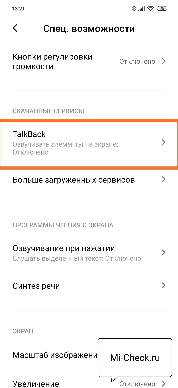 Выбор функции Talkback