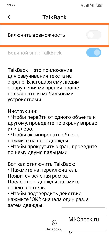 Активация функции Talkback на Xiaomi