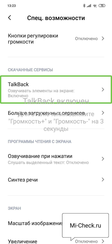 Метод управления функцией talkback на xiaomi