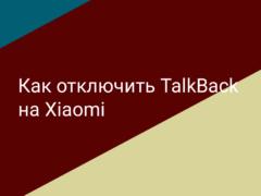 Как отключить функцию TalkBack на Xiaomi (Redmi), озвучивающую каждое меню телефона