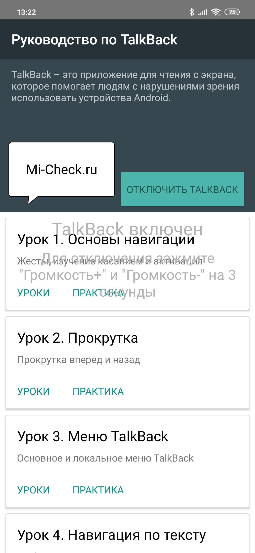 Обучение пользованием функции talkback на xiaomi