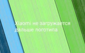 Xiaomi не загружается дальше логотипа