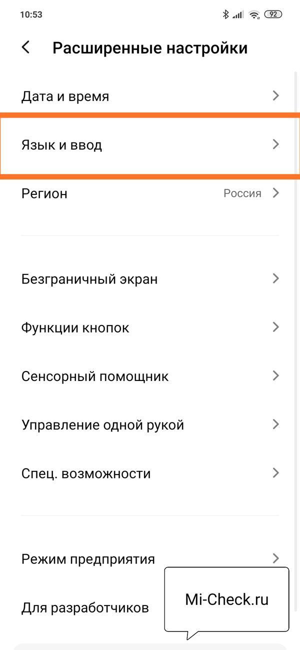 Пункт Язык и Ввод на Xiaomi