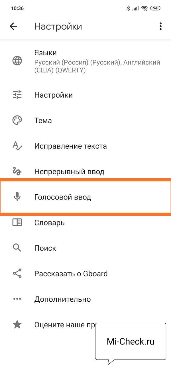 Настройки голосового ввода в клавиатуре Gboard на Xiaomi