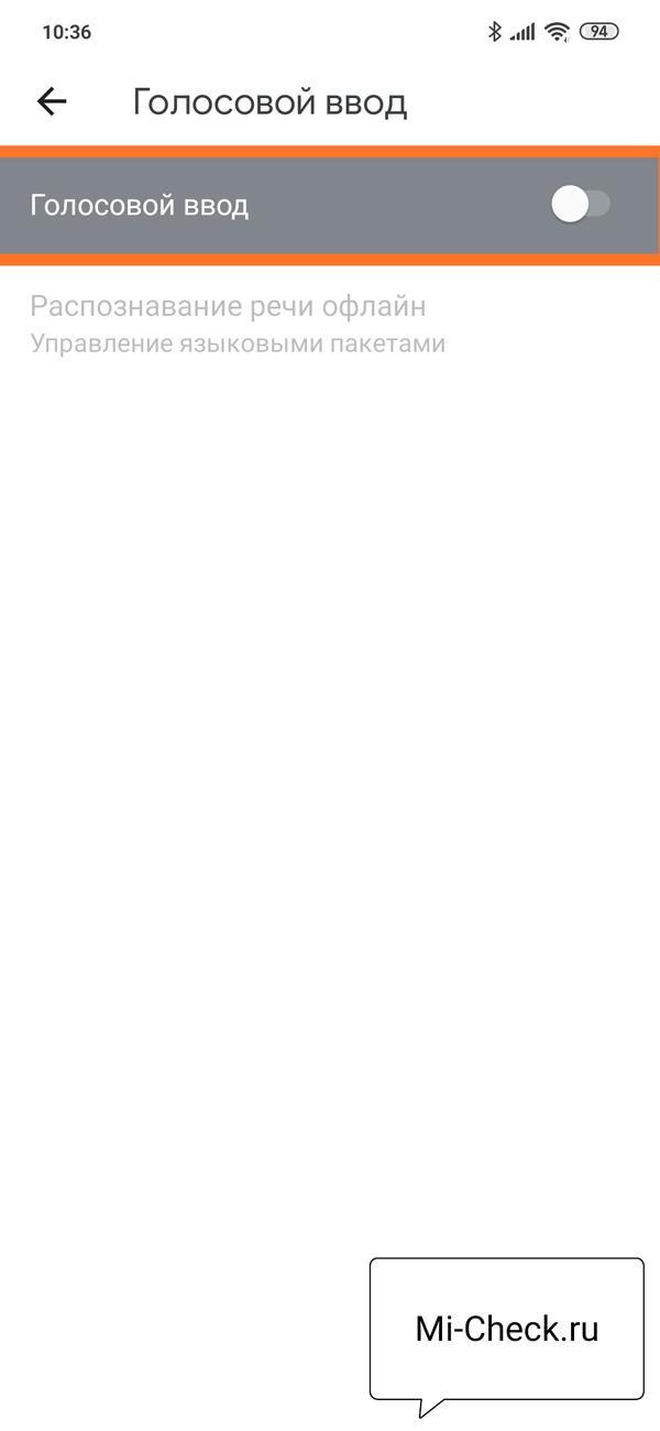 Отключение голосового ввода в Gboard на Xiaomi