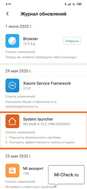 Приложение System Launcher из-за которого тормозит рабочий стол в MIUI 11