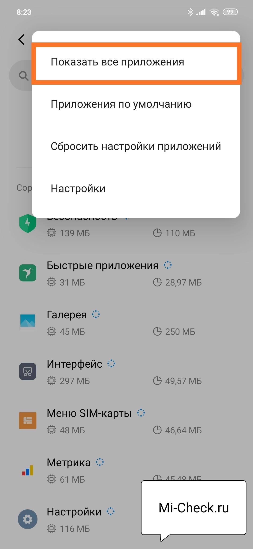 Отображение системных приложений в общем списке на Xiaomi