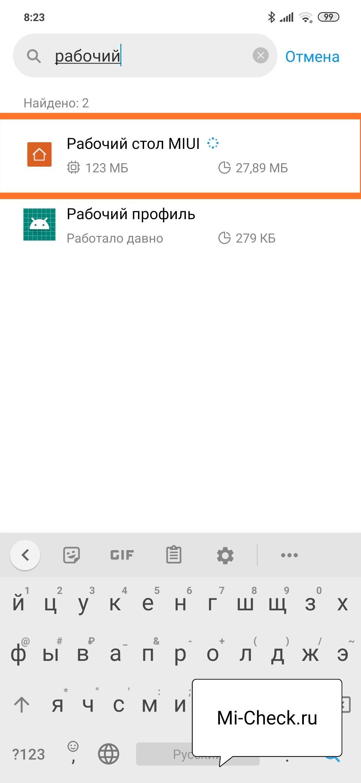 Поиск приложения Рабочий стол на Xiaomi