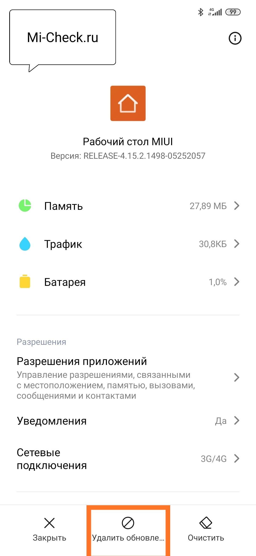 Удаление последних обновлений приложения Рабочий Стол в MIUI 11 на Xiaomi