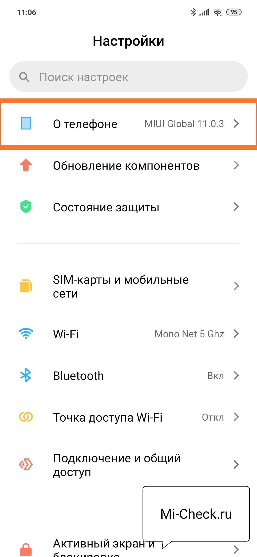 Меню О Телефоне на Xiaomi
