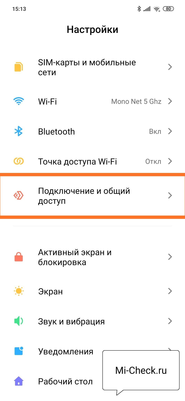 Подключение и общий доступ в настройках Xiaomi