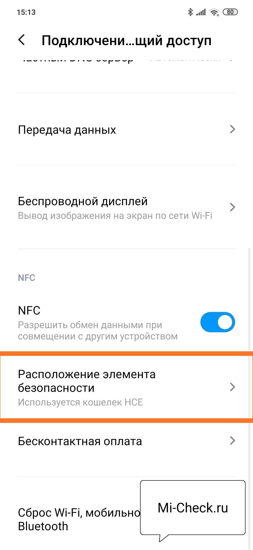 Расположение элемента безопасности на Xiaomi