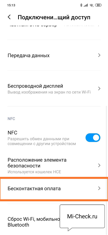 Выбор приложения для бесконтактной оплаты на Xiaomi