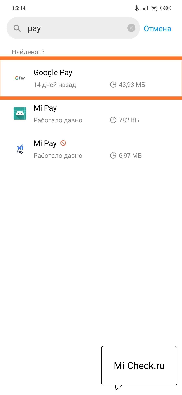 Выбор приложения Google Pay