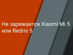 Смартфон Xiaomi (Redmi) 5 не заряжается, как диагностировать и исправить проблему