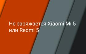Не заряжается телефон Xiaomi Mi 5 или Redmi 5