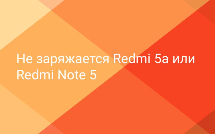 Не заряжается Redmi 5a или Redmi Note 5