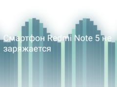 Смартфон Xiaomi Redmi Note 5 не заряжается: как определить неисправность