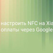 Как настроить NFC на Xiaomi Mi 9T для работы Google Pay