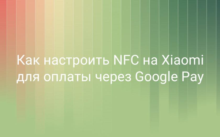 Как настроить NFC на Xiaomi Mi 9T