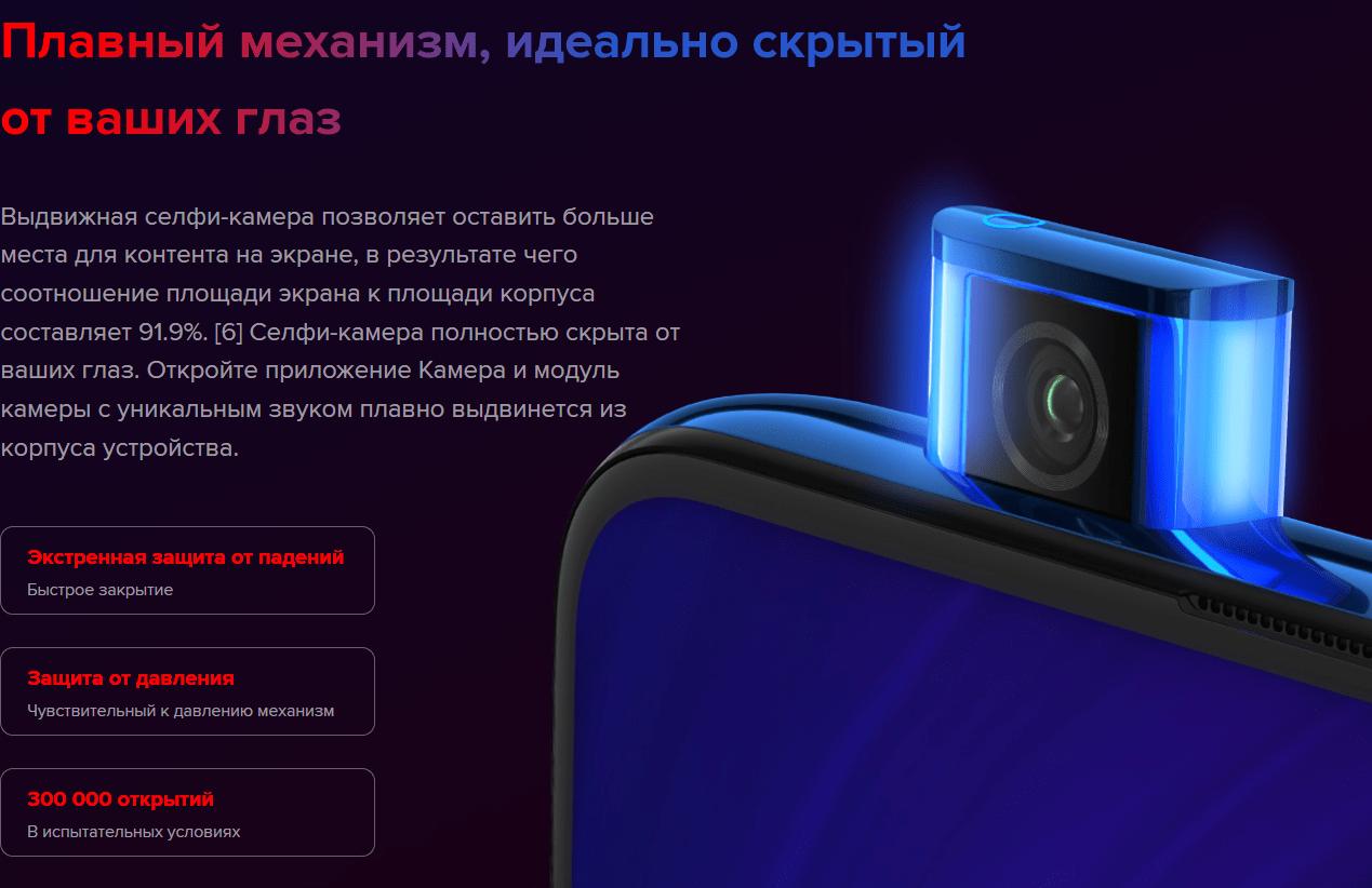Выдвижная камера Xiaomi