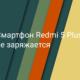 Телефон Xiaomi Redmi 5 Plus не заряжается: ищем и устраняем причины