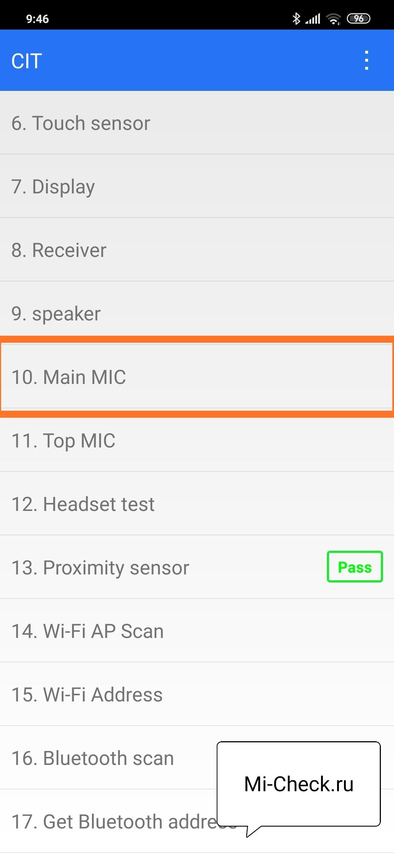 Тест микрофона в инженерном меню Xiaomi Mi 9 SE