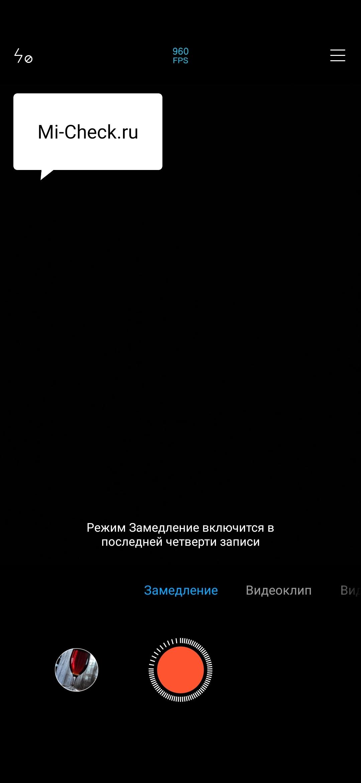 Режим камеры Xiaomi Mi 9T Замедление