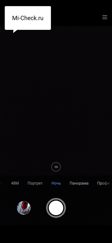 Режим камеры Xiaomi Mi 9T ночь