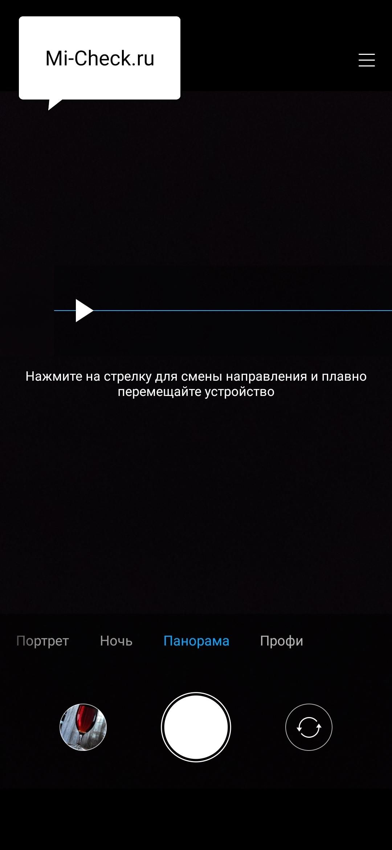 Режим камеры Xiaomi Mi 9T панорама