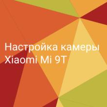 Настройка камеры Xiaomi Mi 9T: демонстрация всех доступных режимов съёмки