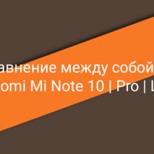 Сравнение Xiaomi Mi Note 10/Pro с Note 10 Lite, выясняем какой телефон выгоднее купить и для каких целей
