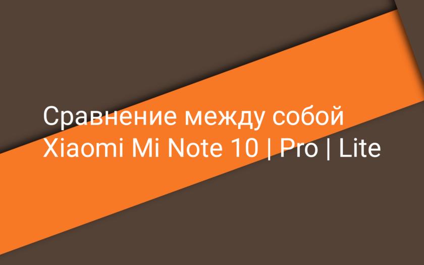 Сравнение Xiaomi Mi Note 10/Pro с Note 10 Lite