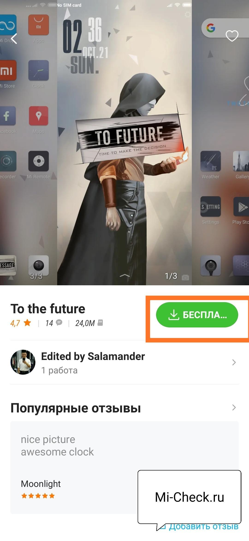 Кнопка Бесплатно запускает загрузку темы на Xiaomi