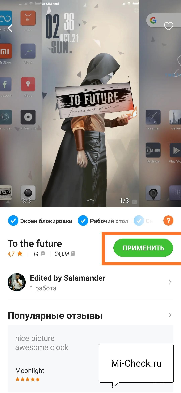 Применение загруженной темы на Xiaomi