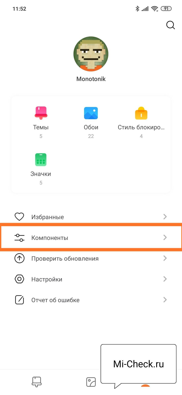 Конструктор тем из загруженных компонентов на Xiaomi