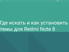 Как выбрать, скачать и установить темы для Xiaomi Redmi Note 8