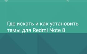 Где скачать и как установить темы для Redmi Note 8